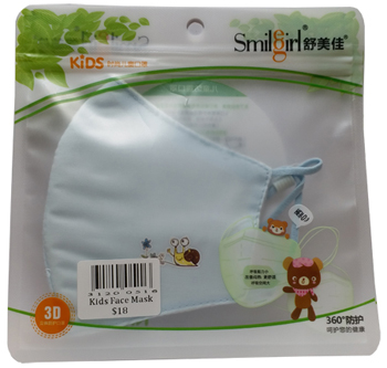 Smilegirl Kids Carbon Face Mask